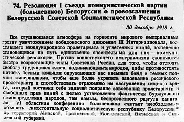 Резолюция I съезда КП(б)Б о провозглашении Белорусской Советской Социалистической Республики. 1918 год