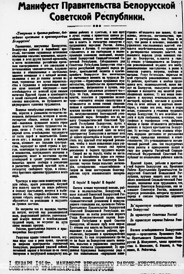 Манифест временного рабоче-крестьянского Советского правительства Беларуси. 1919 год