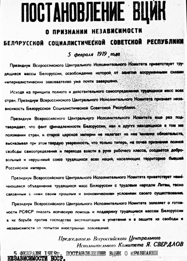 Постановление ВЦИК о признании независимости БССР. 1919 год