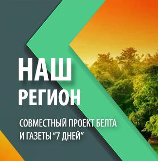 """Проект """"Наш регион"""""""