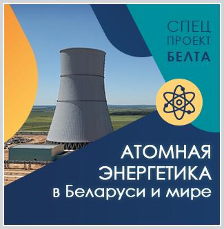 Атомная энергетика в Беларуси и мире