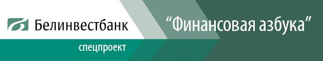 """""""Финансовая азбука"""" вместе с ОАО """"Белинвестбанк"""": интернет-банкинг"""