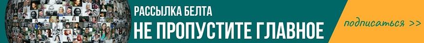 Подписка на новости БелТА