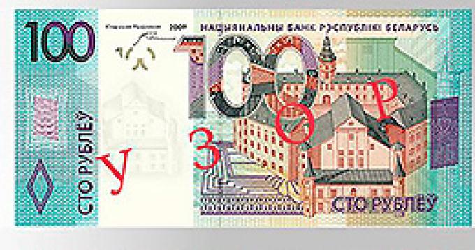 Деноминация национальной валюты