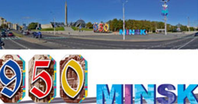 950-летие Минска
