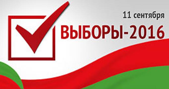 Парламентские выборы в Беларуси 2016