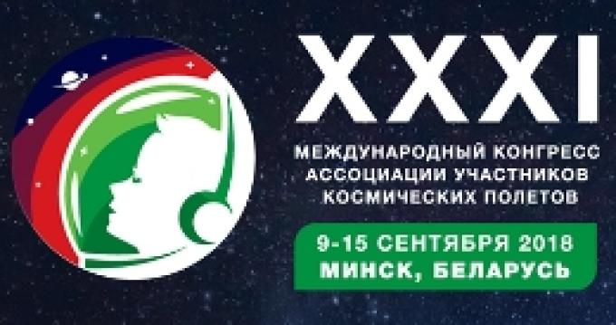 Международный космический форум в Минске