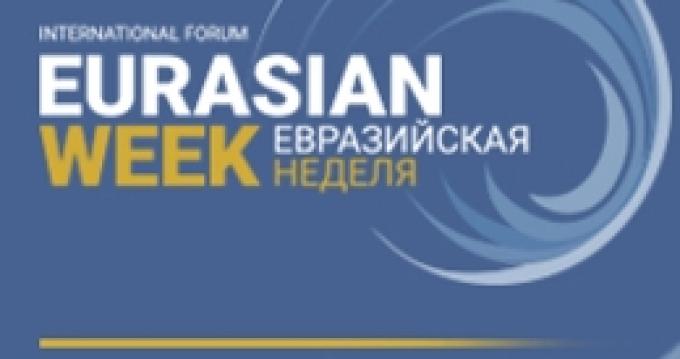 """Международный форум """"Евразийская неделя"""""""