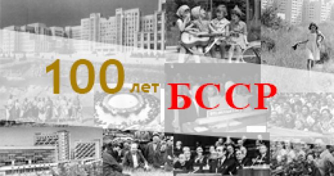 К 100-летию образования БССР