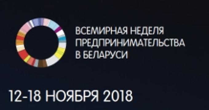 Всемирная неделя предпринимательства (GEW) в Беларуси