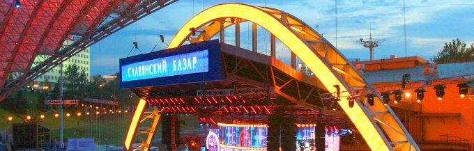 Славянский базар в Витебске-2019