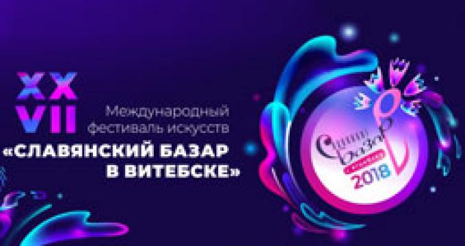 Славянский базар в Витебске-2018