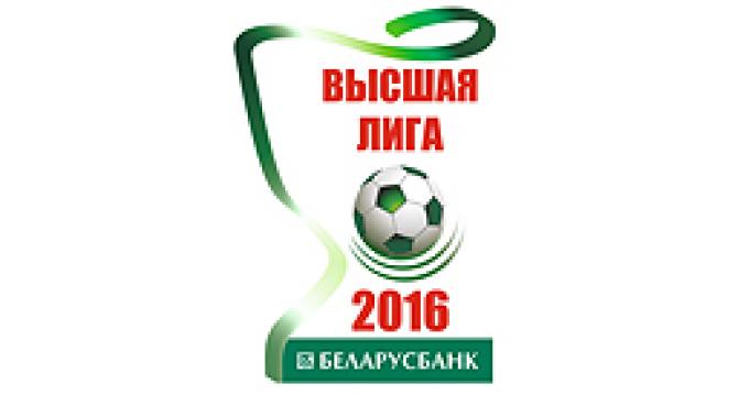 Чемпионат Беларуси по футболу-2016
