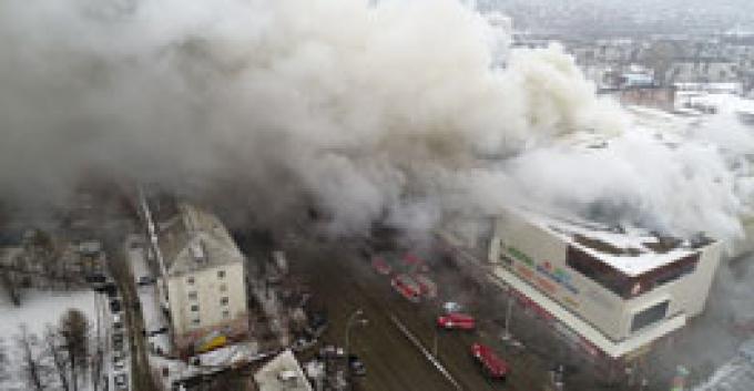 """Пожар в ТРЦ """"Зимняя вишня"""""""