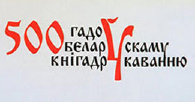 500-летие белорусского книгопечатания