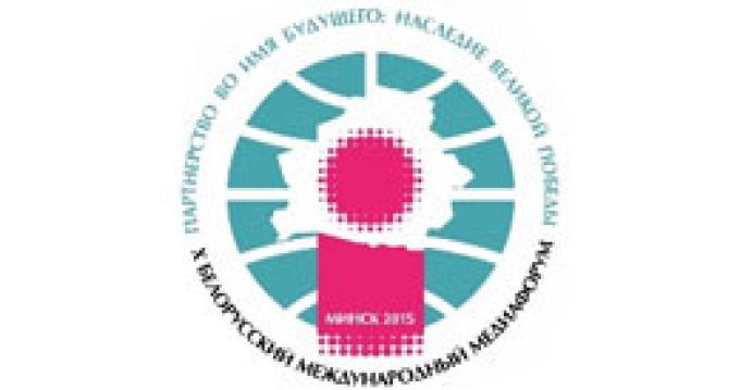 X Белорусский международный медиафорум