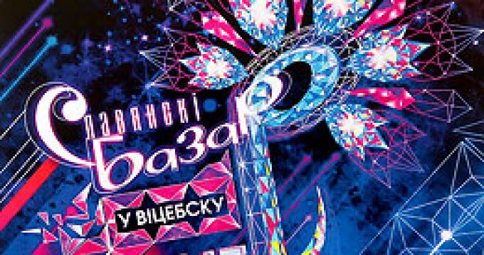 Славянский базар в Витебске-2015