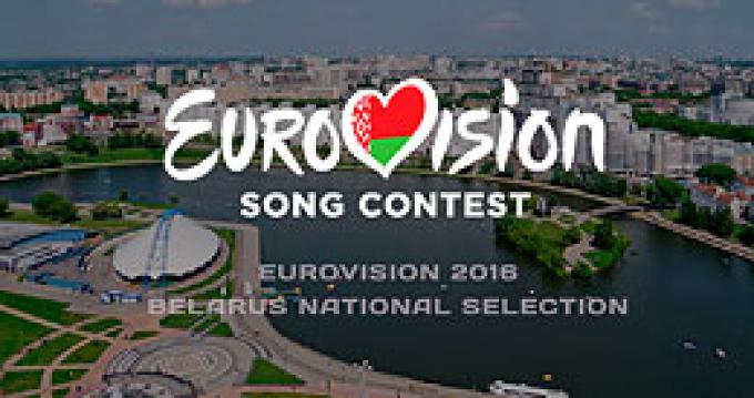 """Национальный отбор на """"Евровидение-2016"""""""
