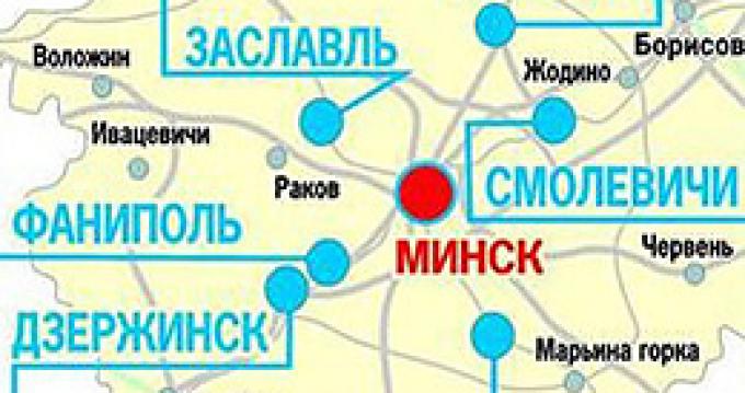 Развитие городов-спутников