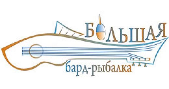 Большая бард-рыбалка-2016