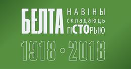 """К 100-летию БЕЛТА: """"Навiны складаюць гiсторыю"""""""