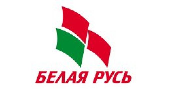 "III съезд РОО ""Белая Русь"""