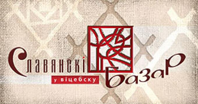 Славянский базар в Витебске 2017