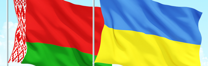 II Форум регионов Беларуси и Украины