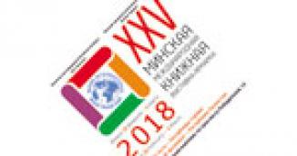 XXV Минская международная книжная выставка-ярмарка