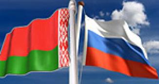 Второй Форум регионов Беларуси и России