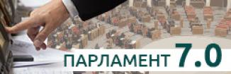 Парламент 7.0: Новый импульс