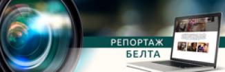 Репортаж БЕЛТА