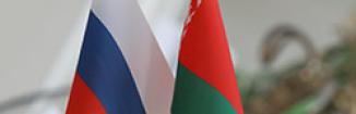 VII Форум регионов Беларуси и России