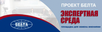"""Спецпроект БЕЛТА """"Экспертная среда"""""""