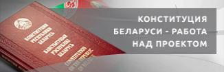 Конституция Беларуси - работа над проектом