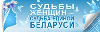 Судьбы женщин - судьба единой Беларуси