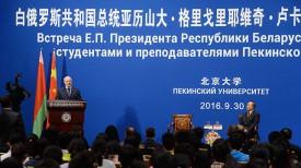 Александр Лукашенко в Пекинском университете