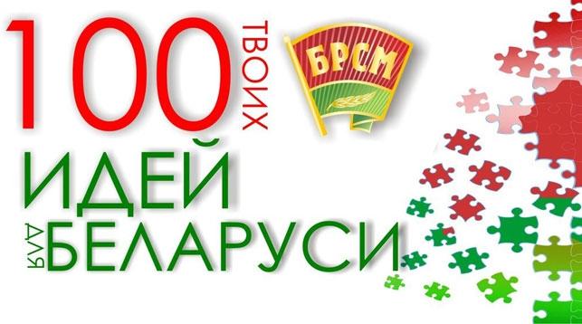Стартовал новый сезон «100 идей для Беларуси»