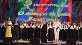 Во время подведения итогов Года культуры в Могилевской области