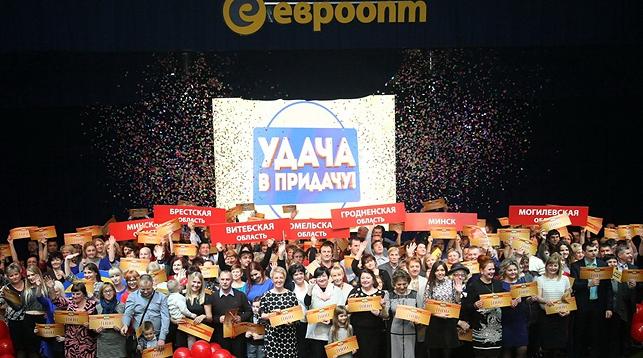 """В 45-м туре игры   """"Удача в придачу!""""   своих обладателей нашли 200 крупных денежных призов от """"Евроопт""""!"""