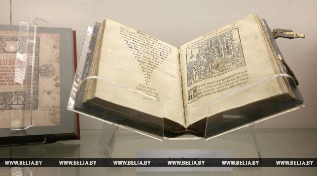 """Книга Царств"" Франциска Скорины, 1518 г."