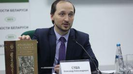Александр Суша