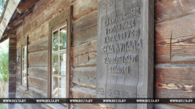 """Купаловский мемориальный заповедник """"Вязынка"""". Фото из архива"""