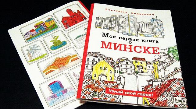 путеводитель раскраска о столице беларуси минской школьницы