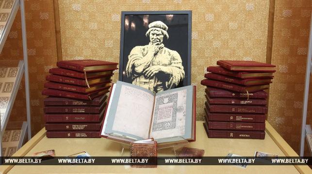 Факсимильное издание библии Франциска Скорины