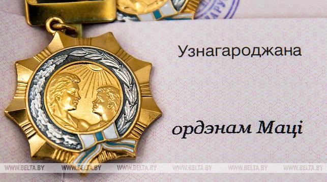 Орденом Матери награждены 30 жительниц Брестской и Гродненской областей