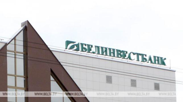 кредит на покупку жилья в беларуси 2020 белагропромбанк