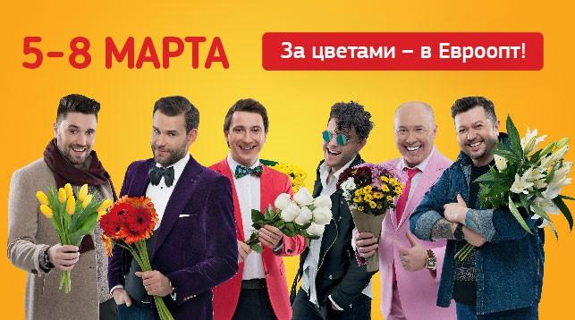 """Накануне 8 Марта крупнейший белорусский ритейлер запустил праздничную акцию """"За цветами – в Евроопт""""!"""