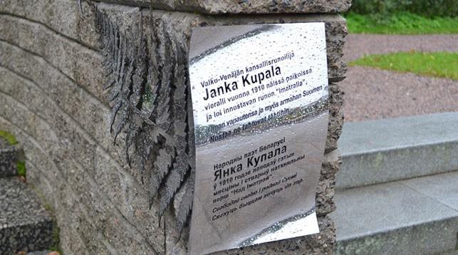 Фото посольства Беларуси в Финляндии