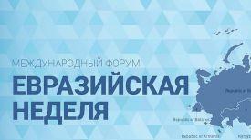 """На форуме """"Евразийская неделя-2018"""". Фото eurasianweek.com"""